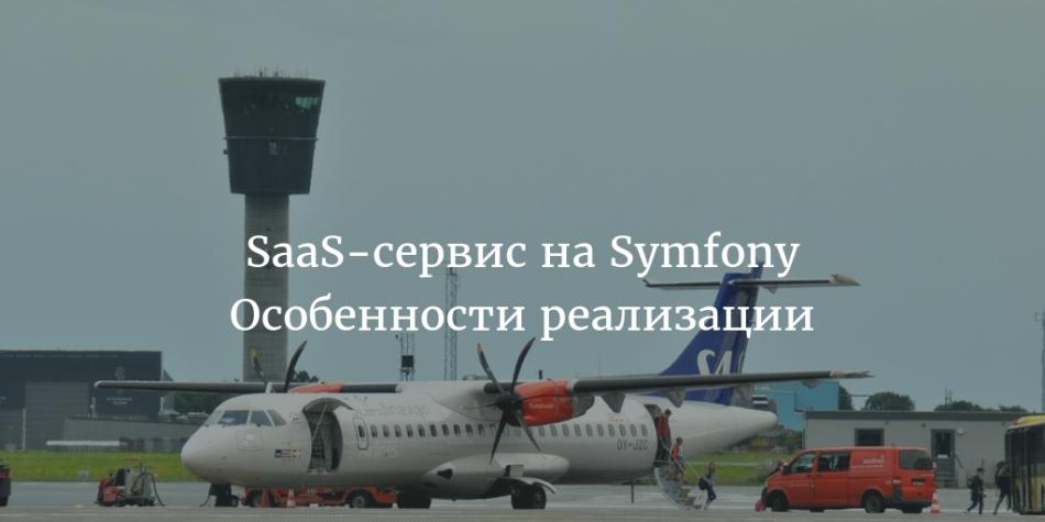 Особенности построения saas-сервиса на Symfony