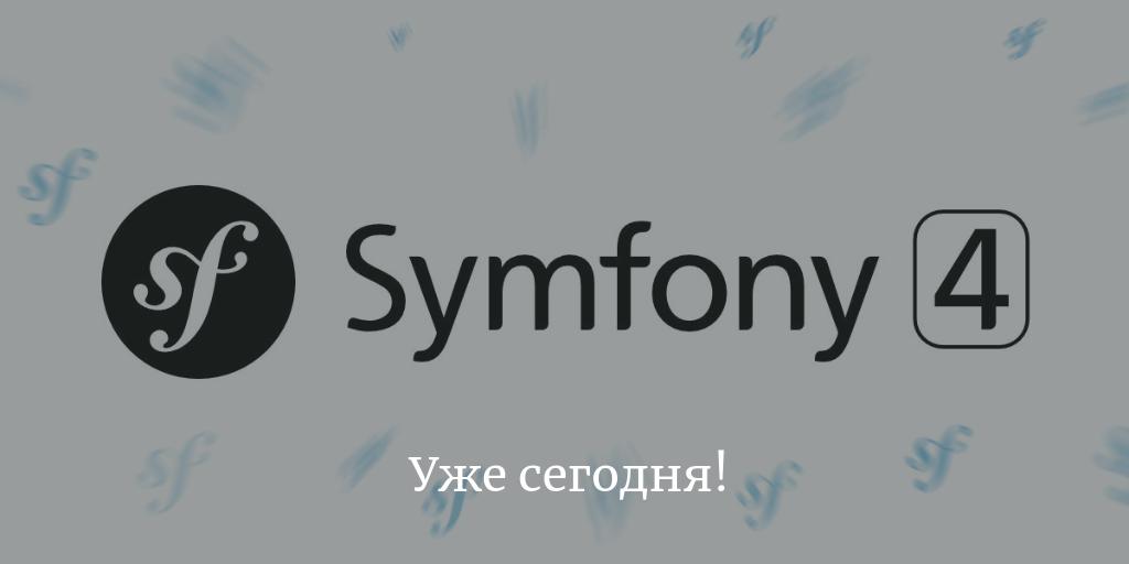 Обновление до Symfony4