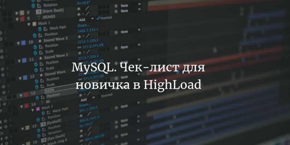 MySQL. Чек-лист для новичка в highload