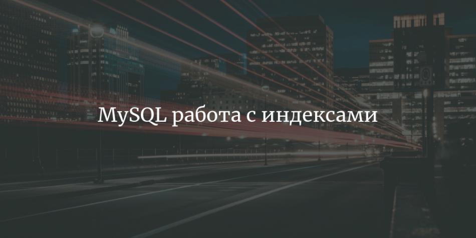 Работа с индексами: лучшие практики MySQL