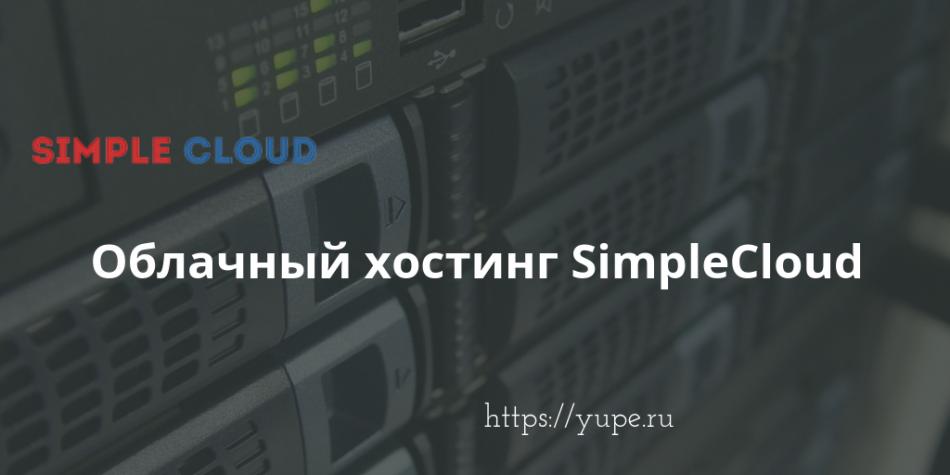 SimpleCloud - обзор облачного хостинга