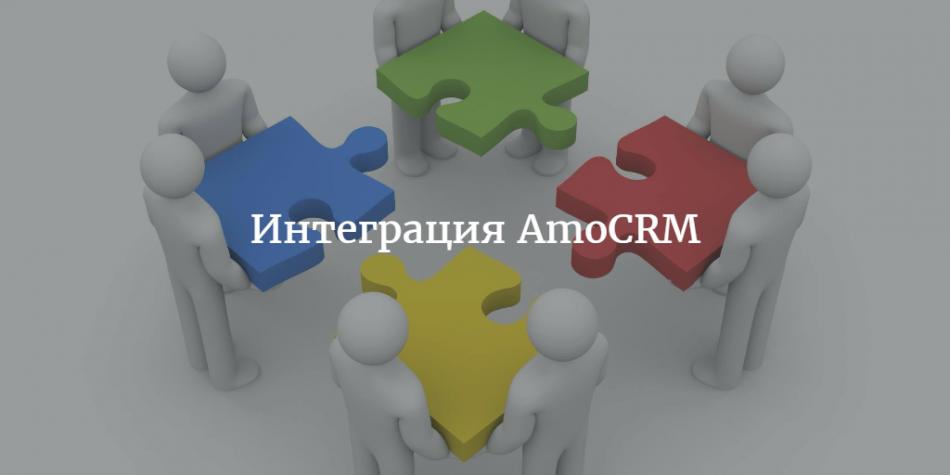 Интеграция AmoCRM + 1C + Формы на сайтах + Телефония