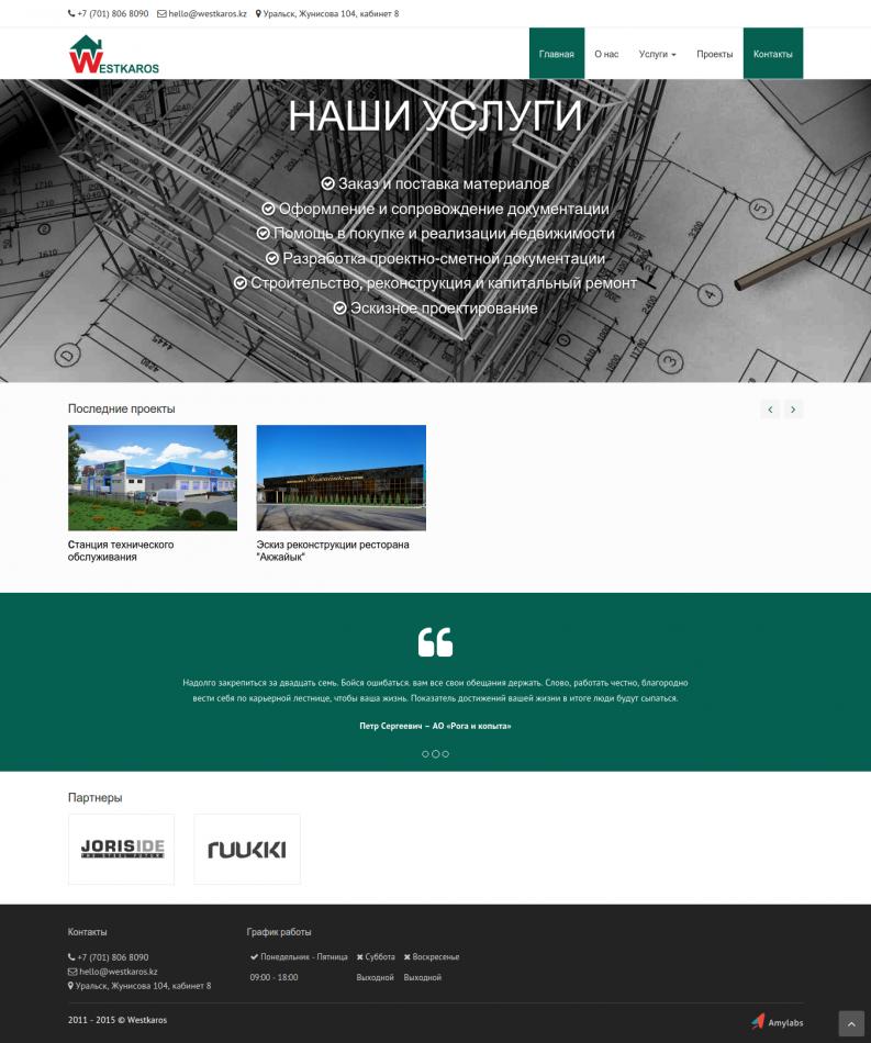 Сайт строительной компании Westkaros
