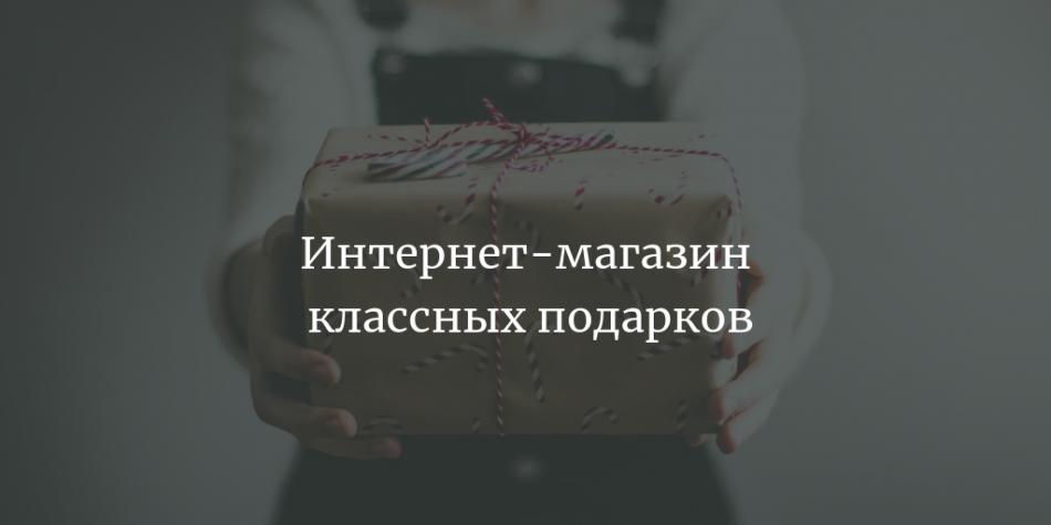 Интернет-магазин классных подарков