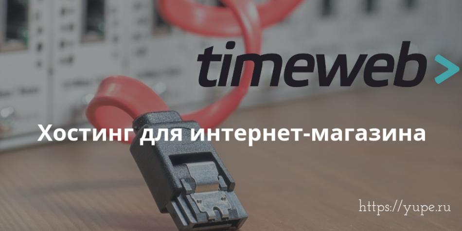 Timeweb - хостинг для новичков в ecommerce