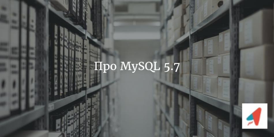 Про MySQL