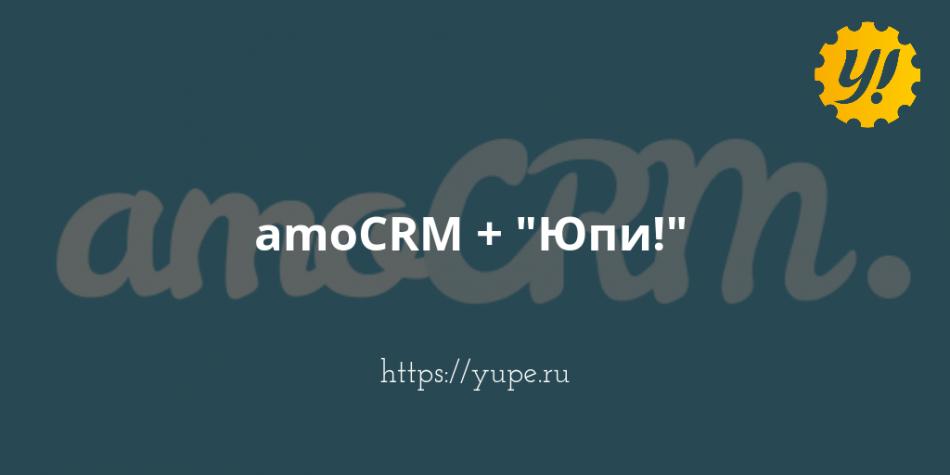 "amocrm + ""Юпи!"""