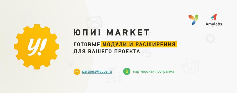 "Запуск ""Юпи! Market"""