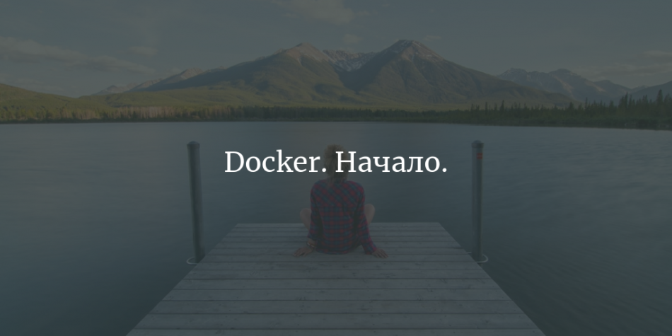 Docker. Начало.