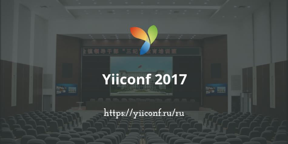 Yiiconf 2017