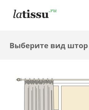 LaTissu - новый онлайн-сервис по пошиву штор