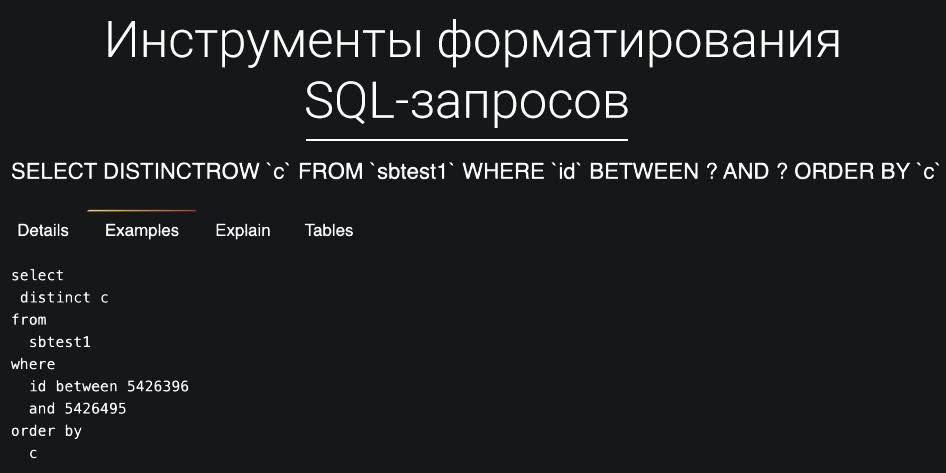 Инструменты форматирования SQL-запросов
