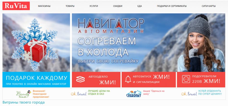 Ruvita.ru - торговый город онлайн